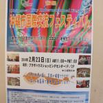 沖縄市国際交流フェスティバル