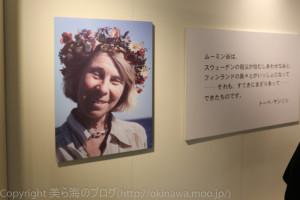 okinawa-_1140330