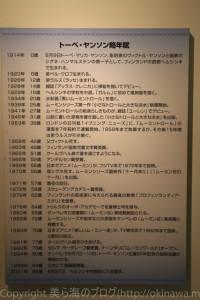 okinawa-_2140330