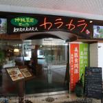 「カラカラ」沖縄菜園ビュッフェ:リウボウにあるレストラン