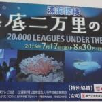 「海底二万里の世界」沖縄県立美術館に行ってきました!