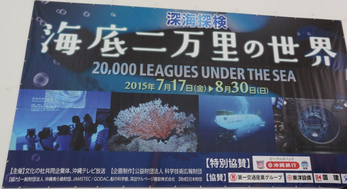 海底二万里の世界