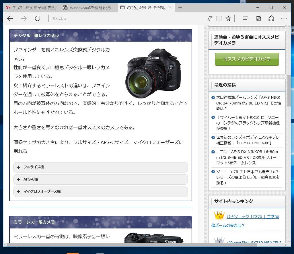 カメラ.biz